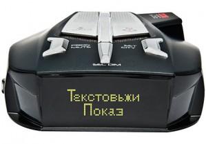 Радар детектор Cobra RU 865